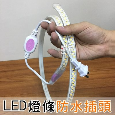 【飛兒】送贈品!LED燈條 防水插頭 2835/5630 通用 燈條插頭 電源線 燈條專用配件 露營燈條插頭 77