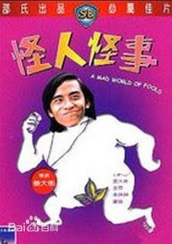 【怪人怪事】【國語/粵語】【姜大衛 金霏】DVD