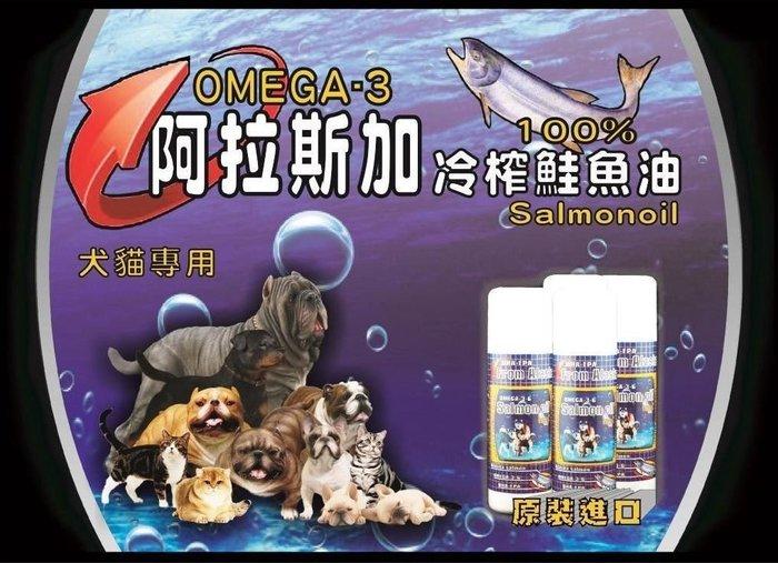 ~免運費~寵物魚油.阿拉斯加 500 ml 冷榨鮭魚油 下殺 700 元 寵物/營養品/狗飼料/狗罐頭/雞肉泥/鮮食
