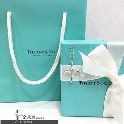 金永珍珠寶鐘錶* Tiffany & Co Tiffany 經典十字架項鍊 經典麻花十字架項鍊 情人節 生日禮物*