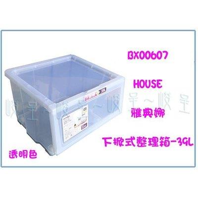 大詠 BX00607 雅典娜下掀式整理箱 透明 39L 收納箱 置物箱