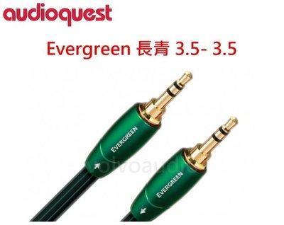 【高雄富豪音響】美國線聖 Audioquest Evergreen(3.5mm-3.5mm)長青 3.5訊號線 5.0M