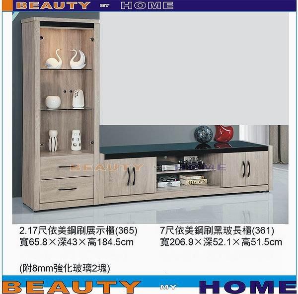 【Beauty My Home】20-HL-275-02依美鋼刷9尺L型電視櫃【高雄】