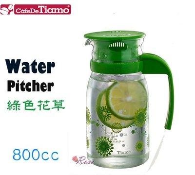 【ROSE 玫瑰咖啡館】Tiamo 耐熱玻璃水壺 冷水壺 800ml -花草綠 款