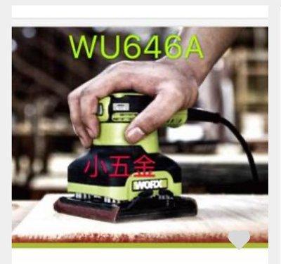 WORX威克士砂紙機 研磨機 WU646A