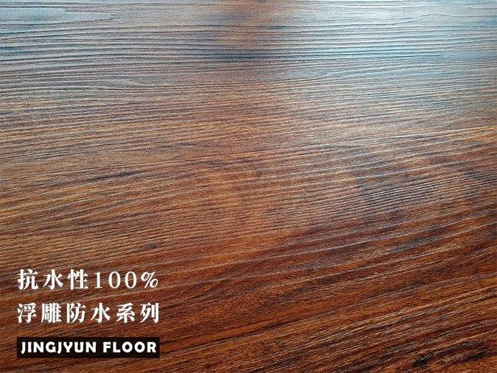 !!最新!!京峻木地板-SPC-浮雕防水系列-國寶級紅壇香