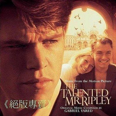 《絕版專賣》天才雷普利 / The Talented Mr.Ripley 電影原聲帶