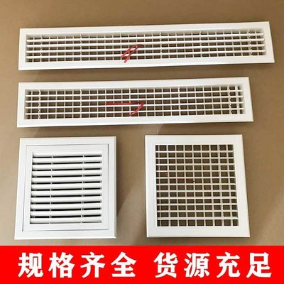 (台灣)定制中央空調出風口格柵百葉通風口窗新風蓋罩線型加長回風口訂做