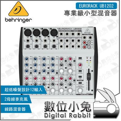 數位小兔【Behringer EURORACK UB1202 專業級小型混音器】混音器 12-Input MIXER