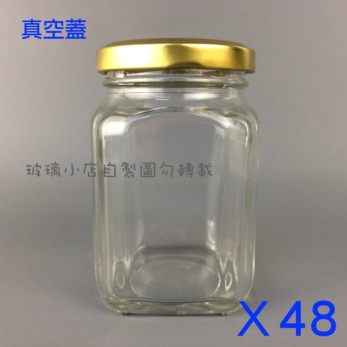 =190四角果醬瓶 真空蓋 = 玻璃小店 一箱48支 果醬瓶 蝦醬瓶 醬菜瓶 干貝醬 XO醬 玻璃瓶 玻璃罐 容器