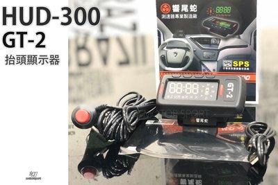 小傑車燈精品--實車安裝 全新 響尾蛇 HUD-300 抬頭行車語音顯示器 GPS測速器 固定式 流動式 照相測速提醒