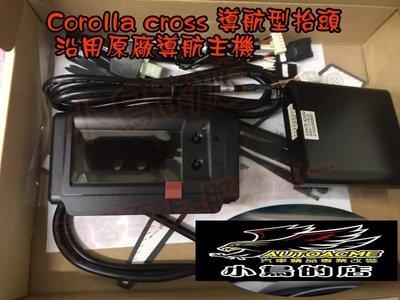 (小鳥的店)豐田 2020-21 Corolla cross 原廠部品 OBD CAN 導航主機型 HUD 抬頭顯示器