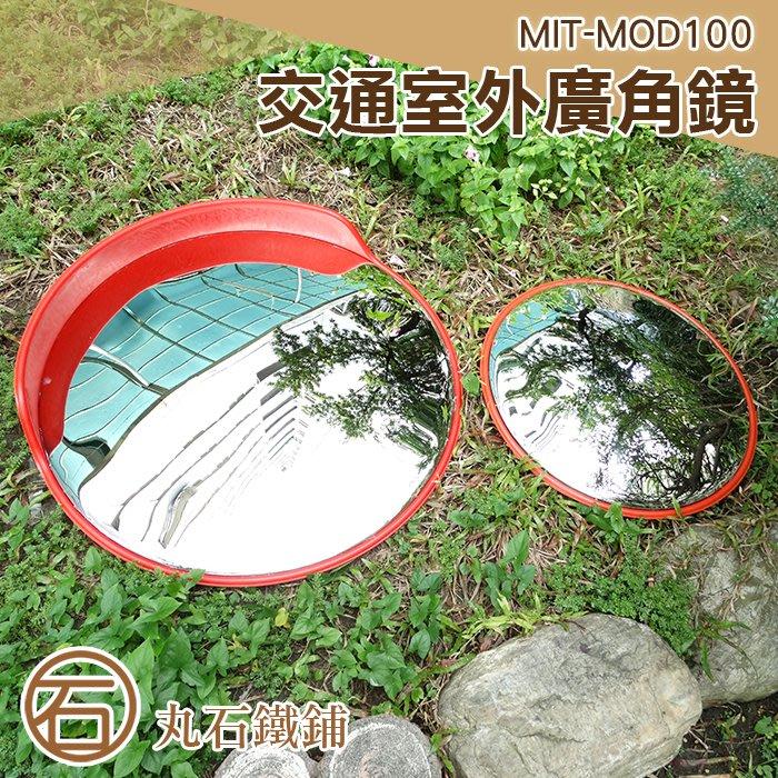 反光鏡 車庫鏡 凸面鏡 道路廣角鏡  防竊凸面鏡 轉角球面鏡 丸石