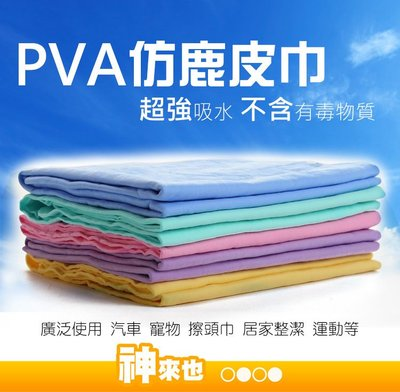 大 袋裝PVA仿鹿皮毛巾 合成鹿皮巾 PVA 超效吸水毛巾 汽車清潔 擦車巾 護髮巾 嬰兒巾 清潔布【神來也】