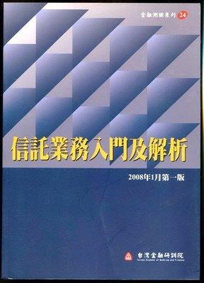 【語宸書店E407/考試用書】《信託業務入門及解析》ISBN:9866896544│台灣金融研訓院