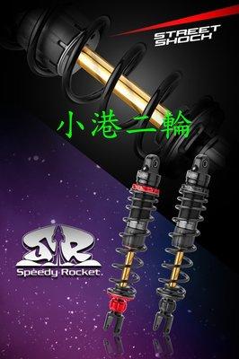 【小港二輪】六代勁戰 SR極速火箭 阻尼可調 氮氣後避震 六代新勁戰