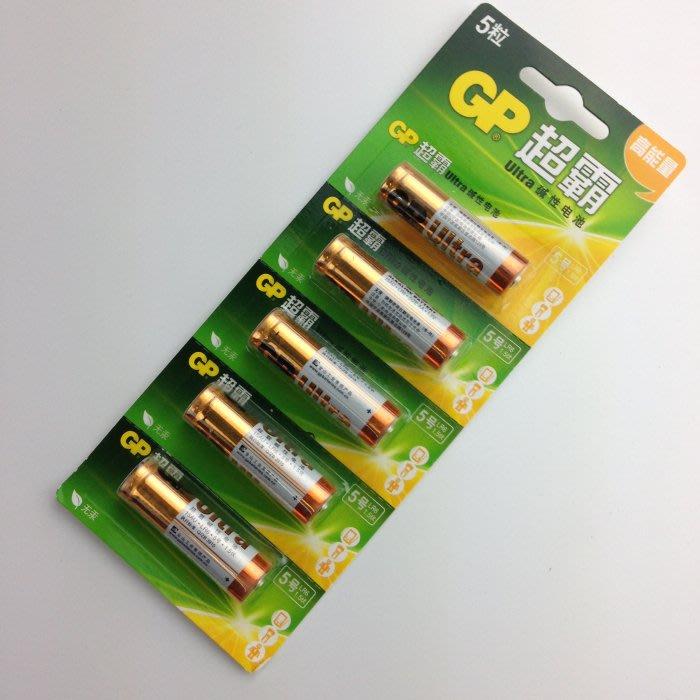 「自己有用才代購」GP 超霸 鹼性電池 4號 4號電池 AAA電池