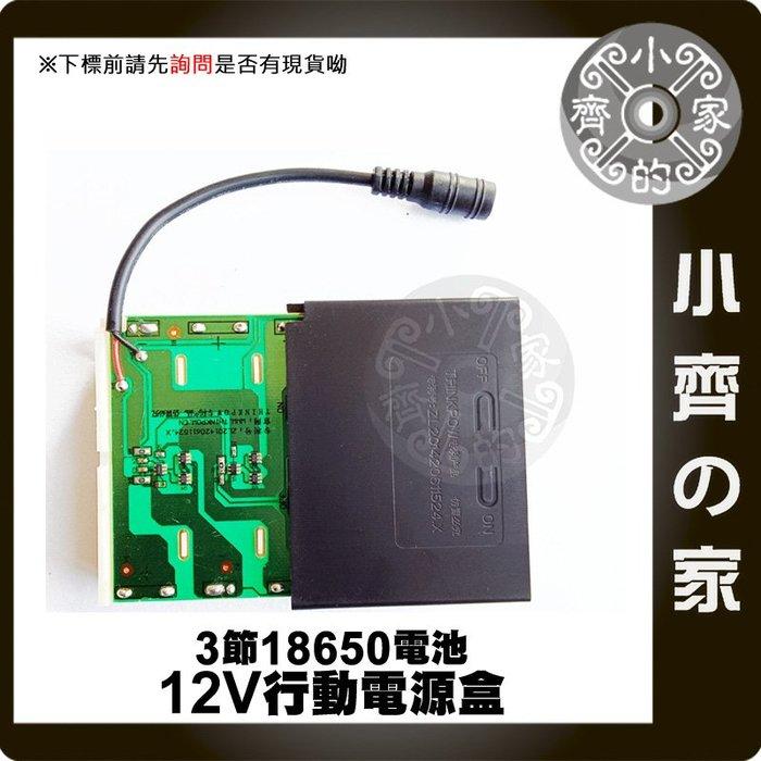 MP-04 免焊 3節 3串 18650鋰電池 12V 電源盒 行動電源盒 帶線 DC母頭 輸出 小齊的家