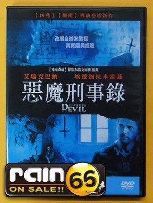 ⊕Rain65⊕正版DVD【惡魔刑事錄/Deliver Us From Evil】-時空旅人之妻-艾瑞克巴納(直購價)