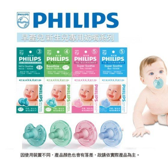 公司貨 正品【PHILIPS香草奶嘴】早產/新生兒專用 奶嘴 (4號 5號 天然味味香草味) 奶嘴鏈 奶嘴盒