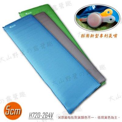【露營趣】台灣製 最新款 Foam-Tex H720-264V 5cm 新款 自動充氣睡墊 可併接 保暖睡墊 露營睡墊