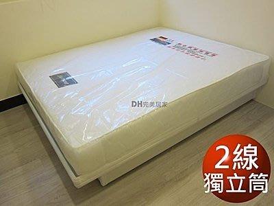 【DH】兩線獨立筒床墊,側面拉鍊可見內部構造,另有5尺6尺。台灣製。拒絕黑心貨品。