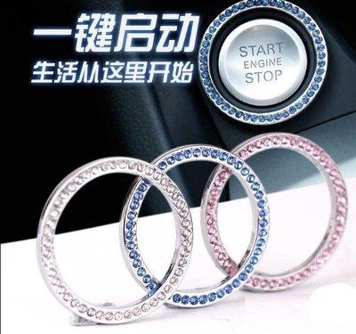 【機車王子】現貨!汽車裝飾貼水晶鑲鉆壹鍵啟動環鉆石圈 水鉆啟動鑰匙圈 裝飾環