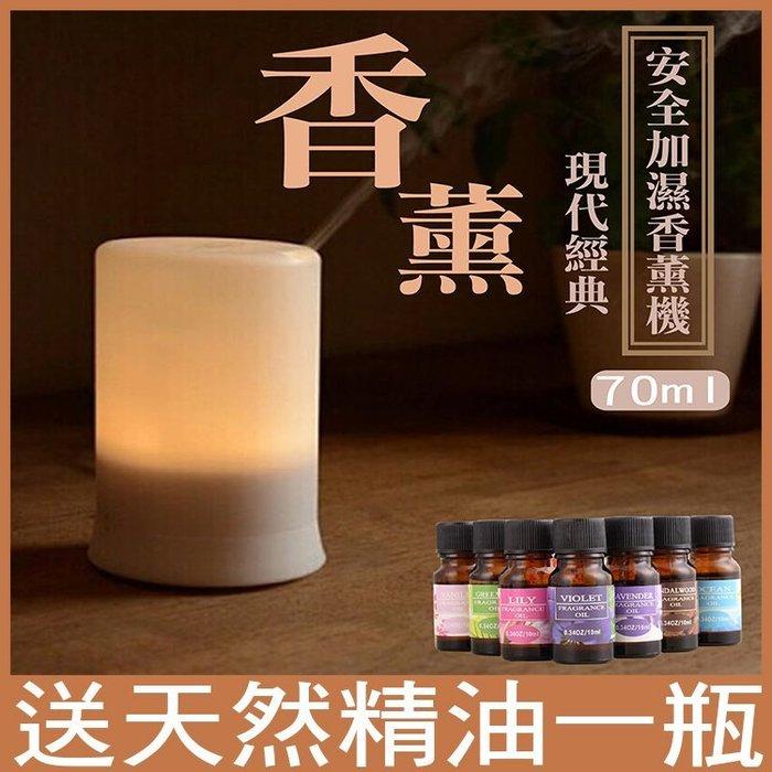 《香薰機》薰香機 加濕器 精油燈 水氧機 小夜燈 水氧機 精油 香氛機 空氣淨化 非無印良品
