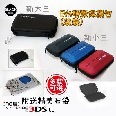 NEW 3DS LL 新大三 新小三 配件區-硬殼軟殼包 基本款