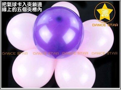 舞星【婚慶結婚運動會場佈置氣球DIY道具用品】P11#~氣球五合一單層梅花夾子~氣球造型夾~單個5元