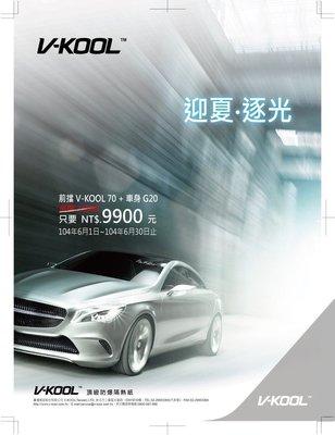 泰利汽車大樓隔熱紙【維固V-KOOL V70+H20】前檔心動價$9900