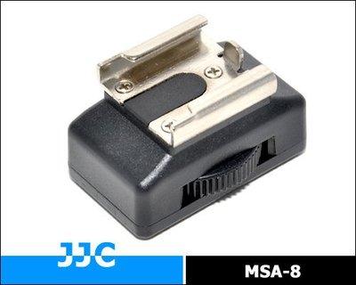 """又敗家@JJC公1/4""""螺牙轉標準ISO冷靴座轉換器MSA-8適mic太陽燈LED燈麥克風補光燈照明燈打光燈,公1/4吋螺紋轉通用型冷靴座轉換座轉接器"""