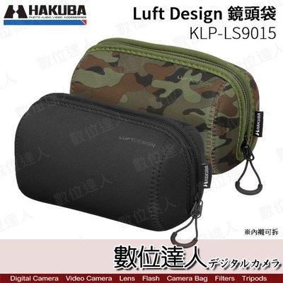 【數位達人】HAKUBA LD 鏡頭袋 KLP-LS9015  LS9015cm / 18-300mm 55-250mm