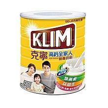 *雯子館* 克寧高鈣全家人營養配方奶粉 2.2kg 2瓶免運(超取只能2瓶)