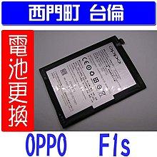 【西門町台倫】全新商品 OPPO F1s 原廠電池*3.8V/2980mAh*BLP601