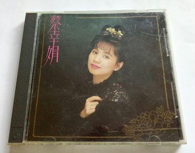 [CD] 1989 飛碟 蔡幸娟 說出來誰會相信[1990年〈說出來誰會相信〉第1屆金曲獎最佳女演唱人獎  提名]