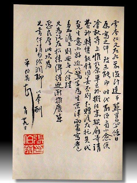 【 金王記拍寶網 】S1199  中國近代名家 張伯英款 書法書信印刷稿一張 罕見 稀少