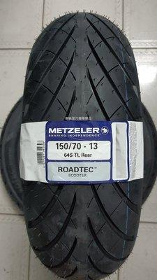 【車輪屋】象牌 ROADTEC SCOOTER 150/70-13 64S 私訊優惠 歡迎同業配合