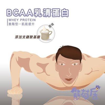 """熊芶居 """"BCAA乳清蛋白-(1KG)原味"""" 可參考 Optimum Nutrition BPI JYM SCITE"""