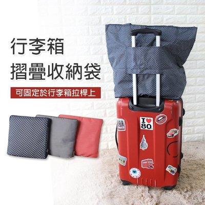 旅行收納 出遊 收納包 旅行袋 超大容量可放30件以上 ( 行李箱上的包折疊收納袋 ) 可固定於拉桿  iHOME愛雜貨