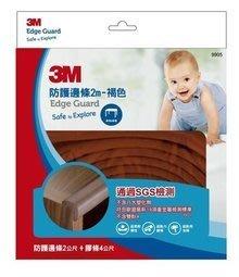 促銷價 3M安全防護兒童防護邊條9905褐色2M 3M生活小舖