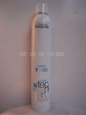 便宜生活館【造型品】萊雅L OREAL --純粹造型-超速定型霧400ml-特強定型效果又持久
