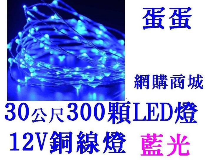 @蛋蛋@299元=藍光=30米300燈~LED銅線燈串~LED燈條~燈帶~LED露營燈~12V銅線燈燈條燈串聖誕燈飾