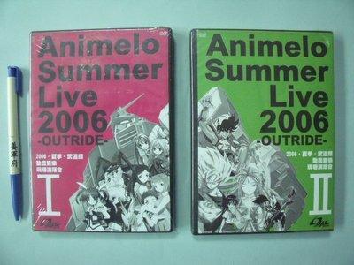 【姜軍府影音館】DVD《Animelo Summer Live 2006 OUTRIDE 夏季武道館動畫音樂現場演唱會》