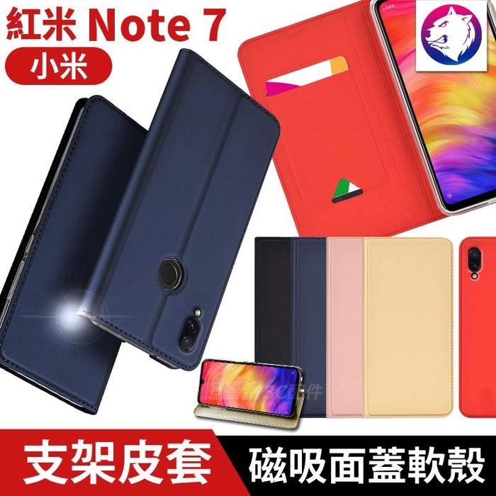 【快速出貨】 紅米 Note 7 磁吸支架軟殼皮套 保護套 Note7 磁吸面蓋 磁性 掀蓋 翻蓋 支架 插卡 皮套