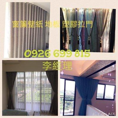 尊典窗簾-新屋楊梅地區~ 貼心設計規劃