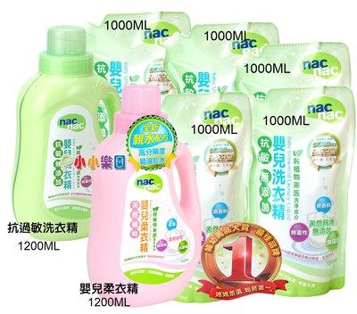 nac nac 抗過敏嬰兒洗衣精「罐裝1200ML+補充包1000MLx5包+嬰兒柔衣精1200ML」優惠價996含運