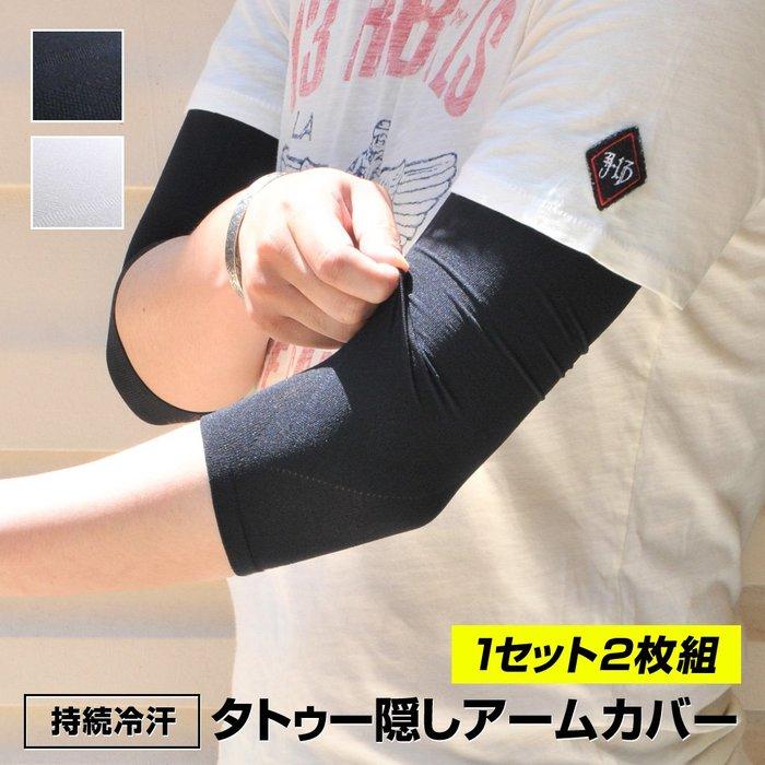 《FOS》日本製 涼感 袖套 防曬 抗UV (2入組) 速乾 透氣 遮刺青 臂套  紫外線 夏天 男女 遮陽 運動 熱銷