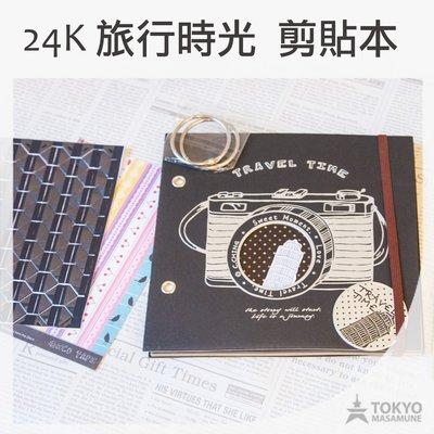 【東京正宗】  旅行時光 相機系列 24K DIY 回憶 手作 剪貼本 相本 共2款 黑/牛皮