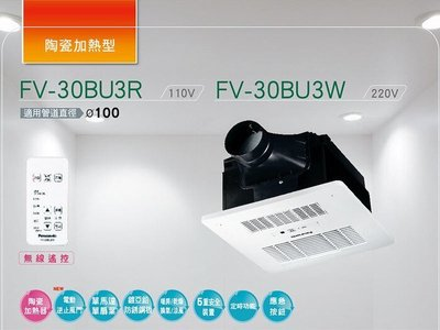 國際牌 Panasonic 無線遙控 浴室換氣暖風機 FV-30BU3R FV-30BU3W